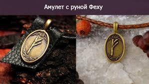 Fehu Amulet - funciona - como tomar - como aplicar - como usar